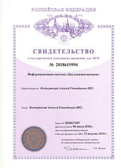 Св-во-о-гос-рег-ДВ-01_OP