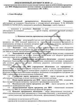 1ЛИЦЕНЗИОННЫЙ-ДОГ-ТС--1_OP